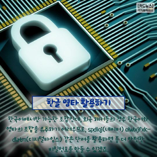 [카드뉴스] 해킹하기 어려운 비밀번호 만드는 꿀팁